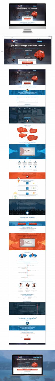 Дизайн страницы захвата для IMT