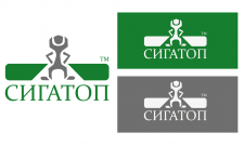 "Логотип для ООО ""Сигатоп"""