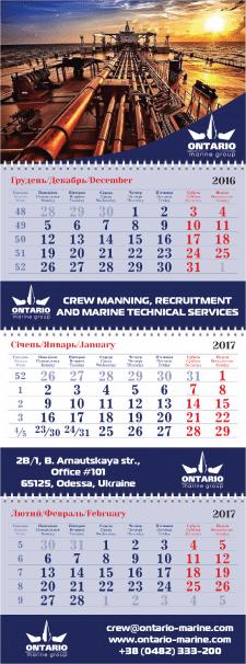 Квартальный календарь 2018