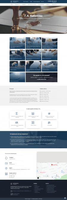 Сайт для нотариуса. Г.А. Кабанова