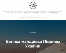 Редактура статті Велика мандрівка Півднем України
