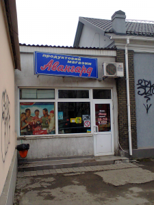 Магазин Авангард, г. Хмельницкий  4