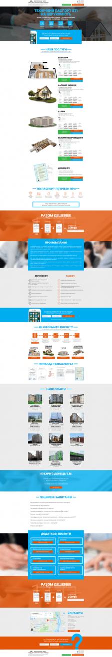 Разработка сайта под БТИ услуги