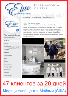 Elite Medical Center - Майами, США (FB+INST)