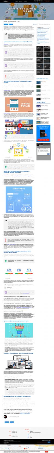 Статья о трендах 2020-х для корпоративных сайтов