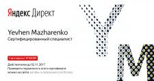 Яндекс Сертификация