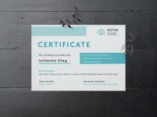 Дизайн сертификата | ASTIN