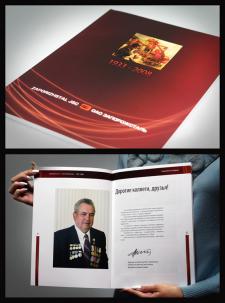 Юбилейный буклет для ОАО «Запорожсталь», 64 полосы