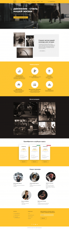 """Landing page for the Gym """"Extra Sport"""""""