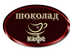 кафе-шоколад
