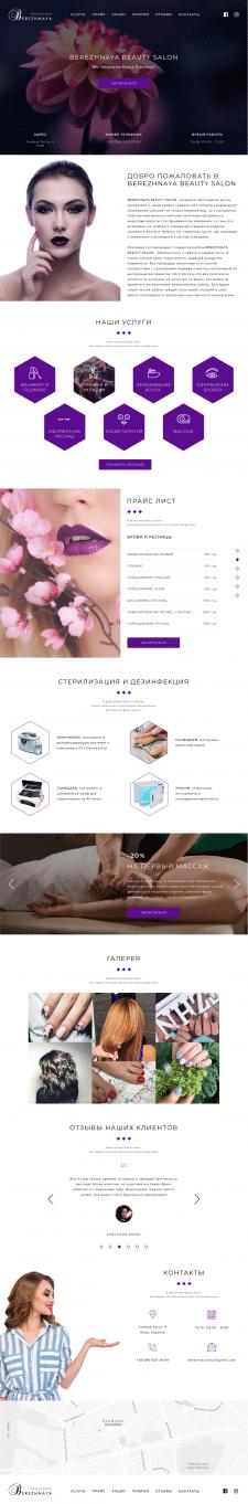 Дизайн сайта для салона красоты Бережная