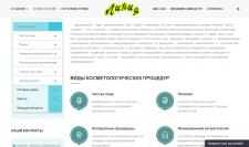 Наполнение сайта. Косметология