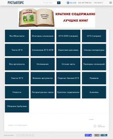 Редизайн главной страницы DLE.
