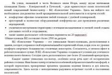 Текст описание бизнес центра в Киеве