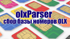 Парсер информации и контактов с сайта OLX