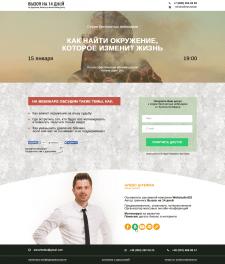 Landing Page Бесплатные вебинары