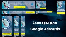 баннер для Google Adwords