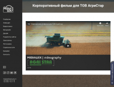 Корпоративный фильм для ТОВ АгриСтар