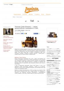 "статья ""Thomas Creek − дружелюбная пивоварня"""