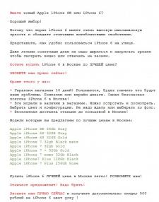 ПРОДАЮЩЕЕ объявление продажа IPhone 6 АВИТО