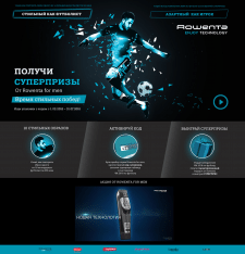 Верстка сайт промо-акции