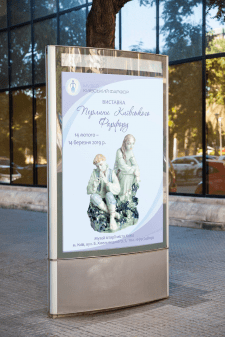 Афиша для выставки