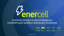 «Enercell»