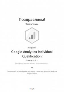 Сертификат по Google Analytics 2019