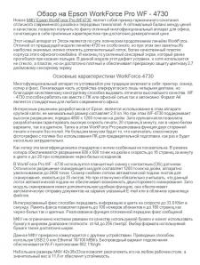 Обзор на Epson WorkForce Pro WF - 4730