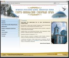 Благотворительный проект для Свято-Никольского соборного храма