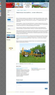 Эффективные сельхозработы – основа стабильности