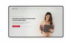 Сайт для школы английского языка