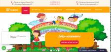 Гудвин - частный детский сад