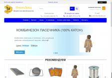 Чистка сайта от вирусов, мелкие правки дизайна