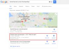 Бухгалтерские услуги / на GOOGLE картах