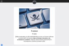 Сайт посвящённый активации и взлому программ