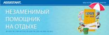 Электронный баннер для калькуляторов TM Assistant