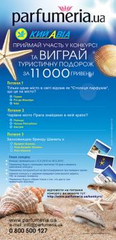 Флаер для Parfumeria.ua + Кийавиа