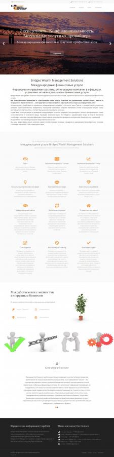 Сайт компании финансовых услуг