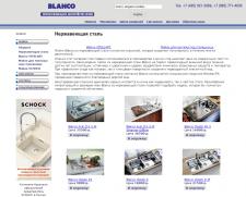 Наполнение сайта blanko-sale.ru