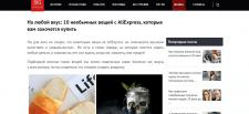 Подборка товаров с AliExpress (2)