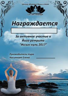 Грамота за активное участие в йога туре