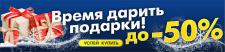 Новогодний банер для интернет магазина