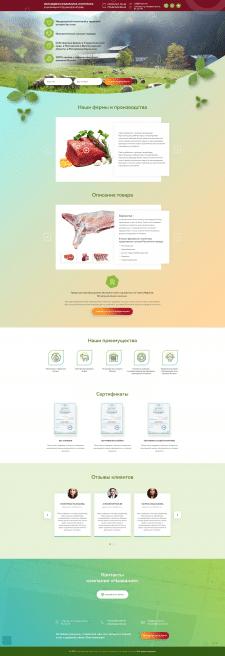 Landing Page для компании, реализатора мяса