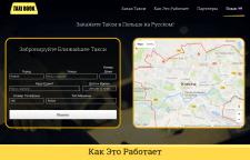 Сервис заказа такси в Польше