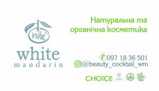 Виготовлення візитки  для органічної косметики