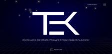 Тексты для корпоративного сайта ТЕК