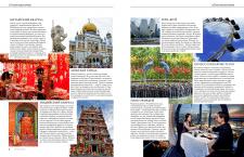 Журнальный разворот о путешествиях