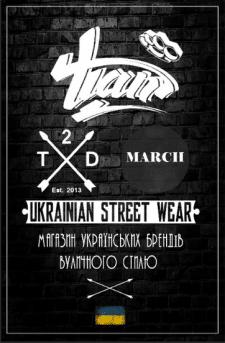 Плакат Tian
