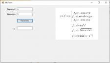 Значение функции С++ (Визуальное программирование)